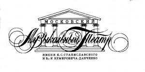 Музыкальный театр им. Станиславского и Немировича-Данченко